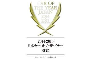 Mazda Demio (Mazda2) was named the 2014-2015 Japan Car of the Year Japan. It was the fifth Mazda to take the award, following the CX-5 in 2013.