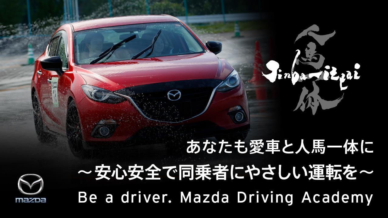 マツダ・ドライビング・アカデミーイメージ