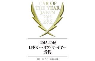 日本カー・オブ・ザ・イヤー実行委員会が主催する「2015-2016 日本カー・オブ・ザ・イヤー」で「ロードスター」が、「2015-2016 日本カー・オブ・ザ・イヤー」を受賞。マツダ車による同賞受賞は、2014年の「デミオ」に続き、2年連続6回目。