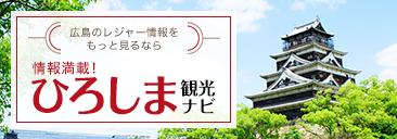 広島観光ナビ