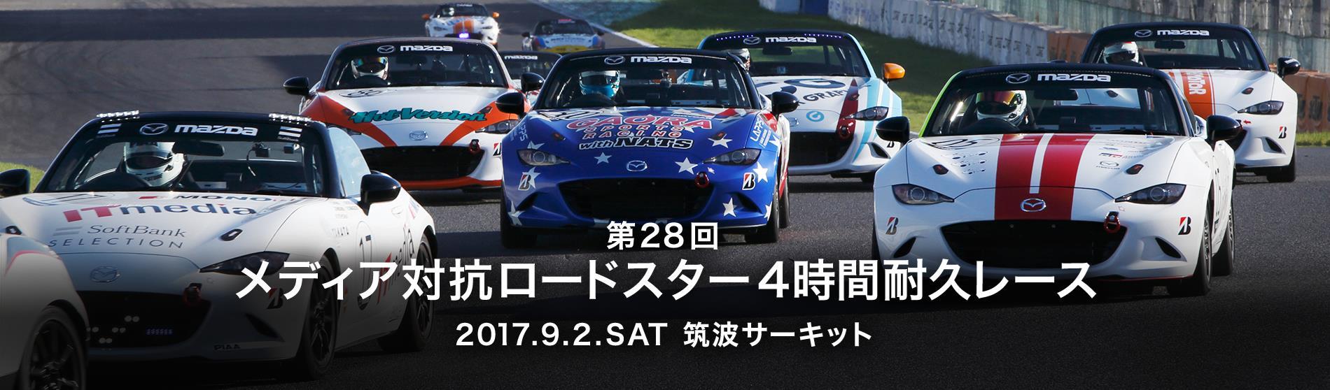 第28回 メディア対抗ロードスター4時間耐久レース 2017.9.2.SAT 筑波サーキット