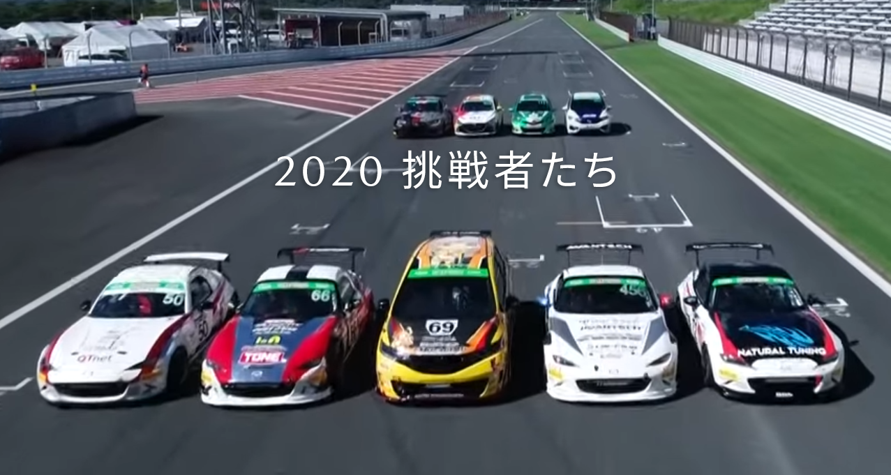 >「《S耐TV》 スーパー耐久シリーズ2020 NAPAC 富士SUPET TEC 24時間レース 全車ドローン映像」イメージ