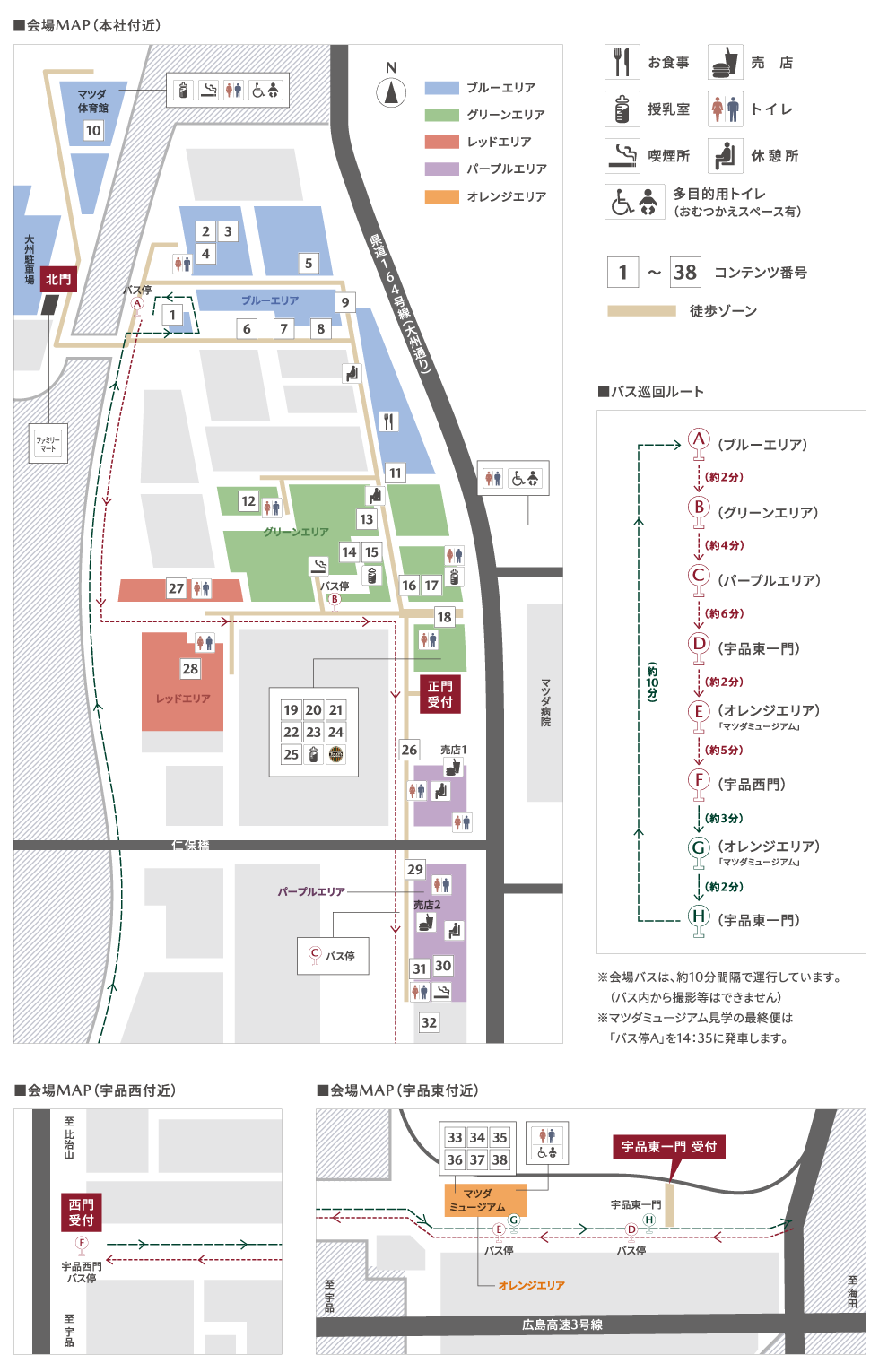 MAZDA OPEN DAY 2019 会場MAP